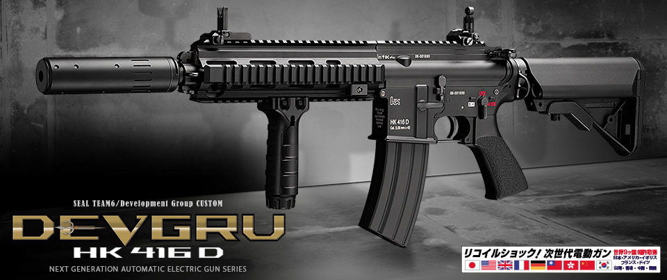 http://www.softair.ch/shop/bilder/ASSAULT_RIFLE/MARUI/TM-AEG-416-DEVGRU_00.jpg