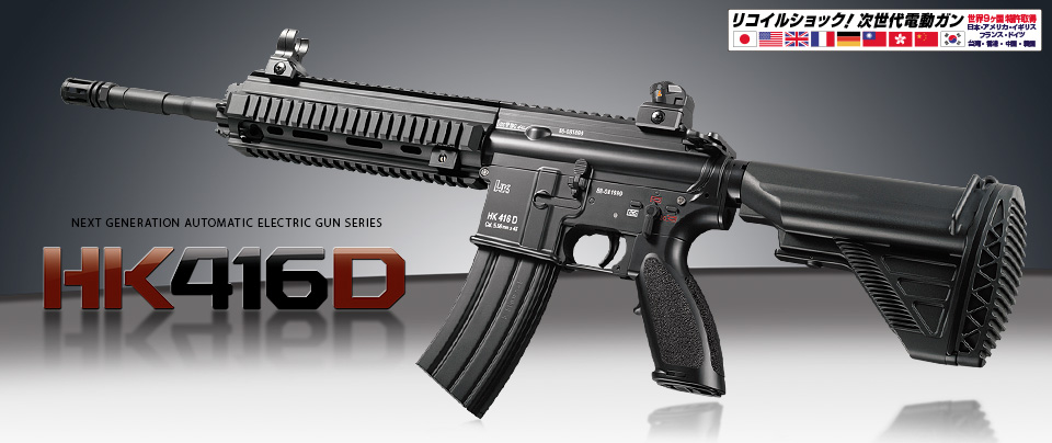 http://www.softair.ch/shop/bilder/ASSAULT_RIFLE/MARUI/TM-AEG-HK416D_00.jpg