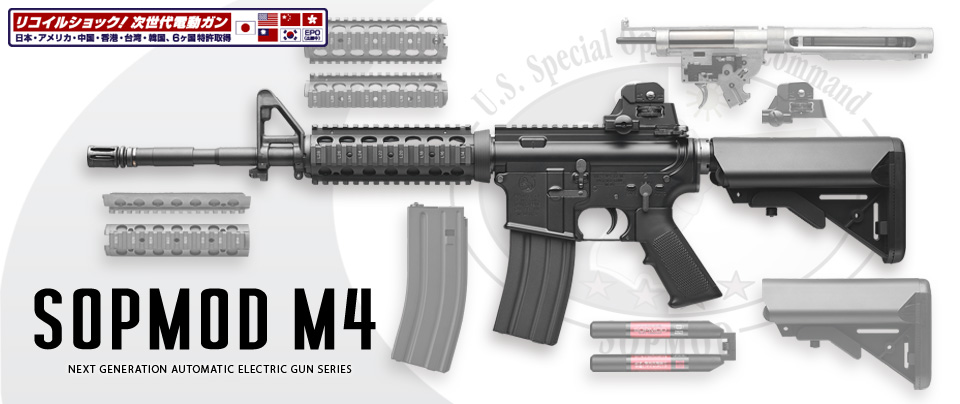 http://www.softair.ch/shop/bilder/ASSAULT_RIFLE/MARUI/TM_SOPMOD.jpg