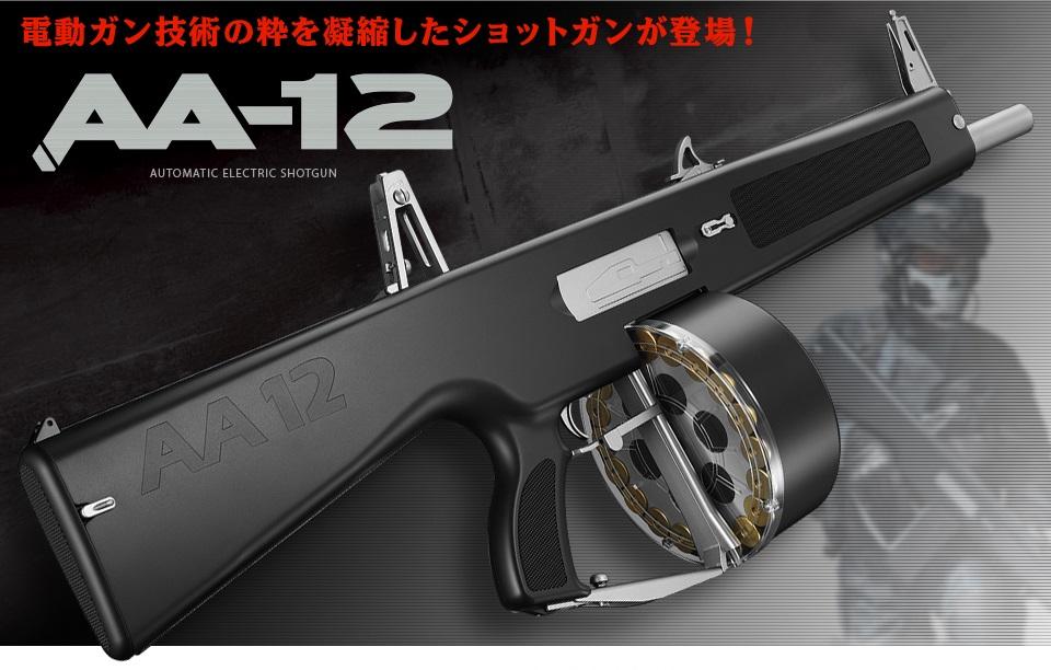 http://www.softair.ch/shop/bilder/SHOTGUN/MARUI/MARUI-AA-12-AEG-SHOTGUN-PROMO_01.jpg